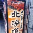 東京居酒屋紀行 - 渋谷『北の味紀行と地酒 北海道 渋谷駅前店』