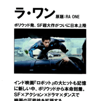 『ラ・ワン』1円試写会