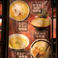 味噌ラーメン専門店「あらき」フジグラン神辺お