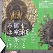 東京国立博物館/特別展
