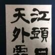 江頭月天外霜(隷書)