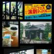 9/8~9  カブフェス2018 観劇メモ