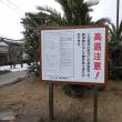 松江温泉。