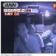 札幌のタクシー暴行男は30代弁護士