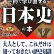 今さら日本史