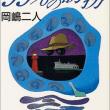 最後がイマイチ『99%の誘拐』by岡嶋二人