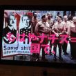10年前アメリカで起こったことは10年後に日本で起こる【不正選挙である】