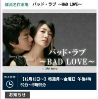 明日12/13から BS11でクォン・サンウ『バッド・ラブ ~BAD LOVE~』が放送されるよーー(≧▽≦)