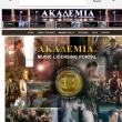 Akademiaから映画のライセンスをもらえるようです