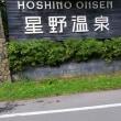 3回目の「一品香」さん訪問でした。(長野県北佐久郡軽井沢町)