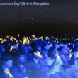 「世界津波の日」2018高校生サミットin和歌山 「World Tsunami Awareness Day」2018 in Wakayama