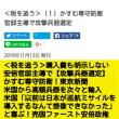 <税を追う>購入費も明示しない安倍官邸主導で【攻撃兵器選定】かすむ専守防衛!東京新聞/米国から高額兵器を次々と輸入!米国「以前は日本が巡航ミサイルを導入するなんて想像できなかった」と喜ぶ!
