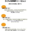 子どもの居場所「こ~せんじ」6月30日オープン!