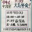 忘年会のお知らせ!!!(笠松)