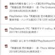 閃の軌跡Ⅰ改に続き閃の軌跡Ⅱ改も発売日決定!