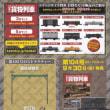 日本の貨物列車103号