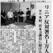 「リニア反対署名1万人」(しんぶん赤旗)    「中川のトンネルを現地調査」(信毎Web)