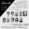 創造集団池小「アンティーゴネ」のお知らせ