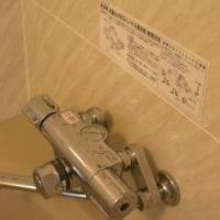 1712- 止水栓の修理