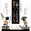 9月27日「東三楼・扇蔵の会」
