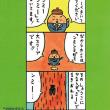 8/24山口先生個展開催!