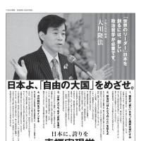 7/20(土)に幸福実現党の広告を掲載いたしました。 読売新聞(東京本社版)