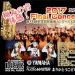 広島市立五日市中学校吹奏楽部 Final Concert 20173年生の保護者2名様にお会い実現可能