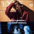 月刊EXILE 2017年10月号 予約情報 表紙:三代目 J Soul Brothers from EXILE 発売日:8月26日