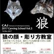 10月 講習会の御案内 狼の顔の彫り方