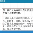 中国の大学生と作ったAI原則5条(その2)
