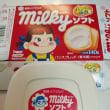 milkyソフト