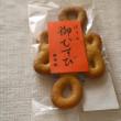 黒田辰秋展 お干菓子