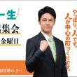 #山口一生 さんに注目してます #太良町長選挙