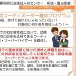 研修活用コーディネーター養成プログラム 1・2日目