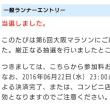 大阪マラソンに初当選しました(笑)