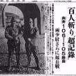【朝日新聞が捏造し日本社会党が後押ししたんでしょう~】(中国)遂に全世界で公開!台湾が「南京事件はは中共の捏造」の 蒋介石に関する機密資料をネットで全世界に公開!