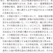 九州大学・世界史 3
