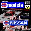 DD models Vol.123 新生!日産グループC軍団
