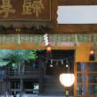 金沢の秋 ‐4 尾山神社、21世紀美術館