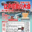 2018年『江戸前釣り大会≪カレイ≫』の参加者募集のお知らせ!!