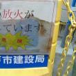また小宇根放火殺人犯罪精神異常小宇根信博長田高校孝代一家が、板宿のゴミを放火!!
