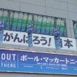 ポール・マッカートニー 東京ドーム公演♪
