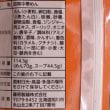 藤原製麺 二夜干しラーメン 味噌