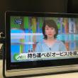 東京都でも移動式小型のどこでもオービス運用開始