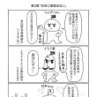 漫画で分かる日本支配の構造=「知ってはいけない・・・・」矢部宏治著 漫画はぼうごなつこ氏