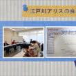 平成29年度江戸川アリスの会総会が開催されました