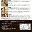 第8回流山ジャズフェスティバル 鈴木史子&ザ・ドランカーズ ジャズライブ