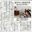 繊研新聞・中日新聞掲載記事