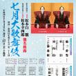 平成30年(2018)7月 松竹座 七月大歌舞伎
