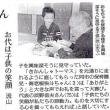 12月9日の読売新聞に「おもちゃのお医者さん お代は子供の笑顔 流山」という見出しで